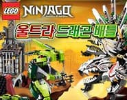 Ninjago: Dragon Battle